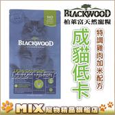 ◆MIX米克斯◆柏萊富Blackwood天然貓糧-成貓低卡4磅(1.82KG), WDJ 2013推薦天然糧