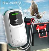氧氣泵 小型養魚缸家用充電氧氣泵兩用增氧泵釣魚戶外便攜式超靜音打氧機 免運 艾維朵