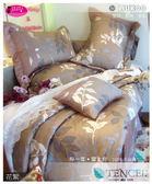英國LIUKOO ˙煙斗寢具~花絮~╮~七件式專櫃 天絲棉床罩組5 6 2 尺
