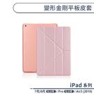 iPad 7代 8代 10.2吋 Pro 10.5吋 AIR3 2019 變形金剛平板保護套 支架 平板皮套 PRO10