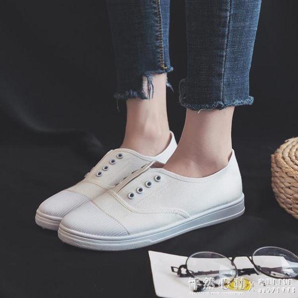 小白鞋女帆布鞋春季百搭韓版學生原宿ulzzang平底懶人一腳蹬布鞋 ◣怦然心動◥