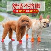 小狗狗鞋子雨鞋泰迪鞋一套4只法斗比熊小型犬腳套涼鞋寵物的鞋套【雙12購物節】