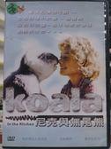 挖寶二手片-I17-057-正版DVD*電影【尼克與無尾熊】-安娜露斯*摩里茲麥克