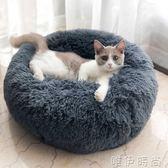 寵物窩 番茄寵物深度睡眠同款網紅貓窩貓窩冬季貓窩毛絨中小型犬狗窩 時尚新品