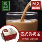 歐可茶葉 真奶茶 經典款瘋狂福箱(50包...