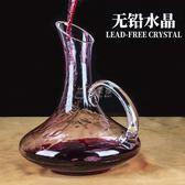 分灑器 水晶玻璃帶把醒酒器無鉛紅酒分酒器紅酒壺紅酒瓶家用歐式 俏女孩
