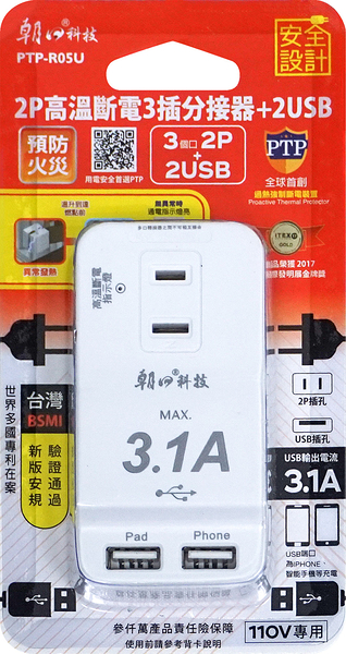 2USB+2P高溫斷電3插分接器 USB插座