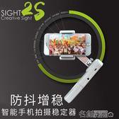 手機防抖錄像穩定器拍攝視頻照片攝像手持云台gopro小蟻DF