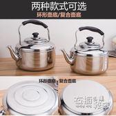 不銹鋼燒水壺家用鳴音笛煮熱水壺燃氣煤氣電磁爐通用4L5L6L7L 衣櫥の秘密