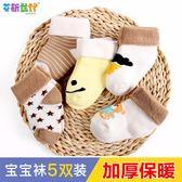 嬰兒襪子秋冬季加厚保暖新生兒女寶寶襪兒童純棉0-1-3歲6-12個月【無糖工作室】