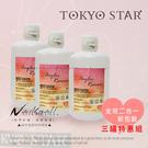 TOKYO STAR(3入組)蜜桃二合一全效快速卸甲液1000ml水晶甲 凝膠甲 甲片膠水卸除 光撩卸甲液