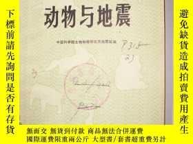 二手書博民逛書店罕見動物與地震Y2497 :中國科學院生物物理研究所地震組編 地