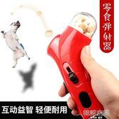 寵物食物彈射器狗狗訓練獎勵用具泰迪零食餵食器戶外益智互動玩具 韓語空間