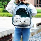 貓包外出便攜貓咪背包太空寵物艙雙肩裝貓的溜貓出門書包攜帶貓袋『蜜桃時尚』