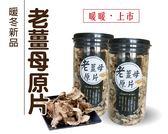 暖冬新品!薑母片  可製成薑母茶 烹煮雞湯調味 飲品  多項選擇  簡單方便