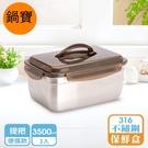 【鍋寶】316不鏽鋼提把保鮮盒3500m...