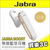 Jabra BOOST  捷波朗 藍芽耳機 白金,設計時尚、簡約易用,分期0利率,先創代理