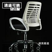 電腦椅 電腦椅家用網椅弓形職員椅升降椅轉椅現代可躺辦公椅子全館免運xw