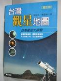 【書寶二手書T3/科學_HBR】台灣觀星地圖_楊德良,鄭蕊齡