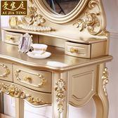 香檳金歐式梳妝臺臥室 現代簡約 小戶型化妝桌迷你奢華宜家化妝臺QM 依凡卡時尚