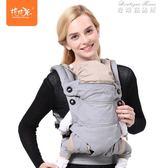 嬰兒背帶前后兩用多功能前抱式寶寶新生兒童背巾外出簡易抱娃 麥琪精品屋
