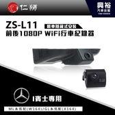 【仁獅】BENZ ML/GL系列低配型 專用 前後1080P WiFi行車紀錄器ZS-L11*專屬APP下載