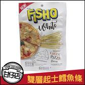 【即期品】泰國 FISHO 雙層 起士 披薩 鱈魚條 25g
