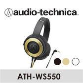 鐵三角 | SOLID BASS 重低音 耳罩式耳機 ATH-WS550