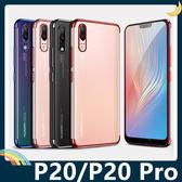 HUAWEI P20/P20 Pro 電鍍隱形保護套 軟殼 透明背殼 高透輕薄 防刮防水 全包款 手機套 手機殼 華為