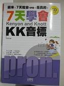 【書寶二手書T2/語言學習_H53】7天學會KK音標(25K+CD)_里昂