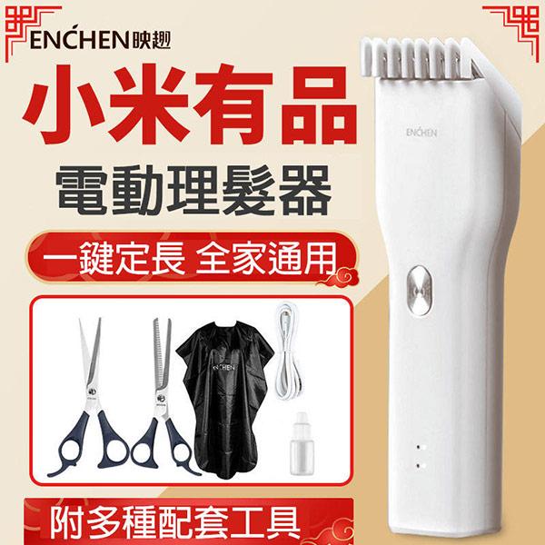 預購【小米有品】映趣Boost電動理髮器套裝(正貨平輸品)