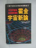 【書寶二手書T6/科學_HGH】霍金宇宙新論_牛頓編譯