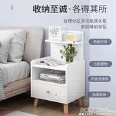 北歐床頭櫃置物架臥室收納櫃簡易多功能迷你床邊小型櫃子簡約現代 ATF