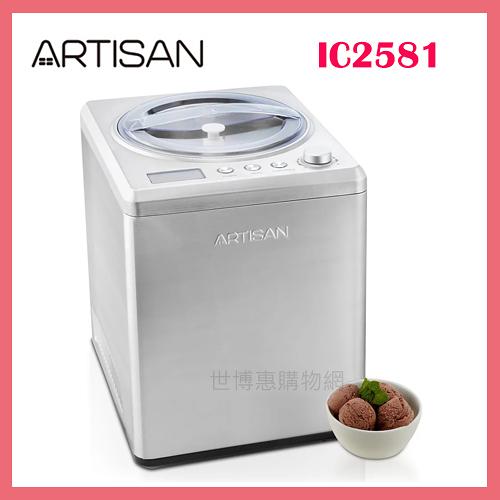 可刷卡◆ARTISAN奧的思 數位全自動2.5L冰淇淋機 IC2581◆台北、新竹實體門市