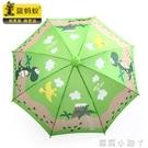 兒童雨傘直桿可愛寶寶晴傘卡通時尚男女童遮陽傘 NMS蘿莉小腳ㄚ