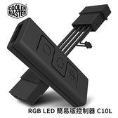 Cooler Master 酷碼 RGB LED 簡易版控制器 C10L RE-C10L-RGB-R1
