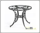 {{ 海中天休閒傢俱廣場 }} G-52 戶外時尚 鋁合金桌椅系列 11-3 90cm玫瑰玻璃圓桌