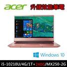 Acer 宏碁 SF314-58G-50GS ( 雙碟升級版 ) 14吋 筆電 粉 i5-10210U/1T+240G /MX250 送無線滑鼠