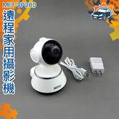 [儀特汽修]MET-VP380家用商店手機旋轉高清夜視監控器無線wifi燈泡攝影機 監視器可用手機監控