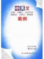 二手書博民逛書店 《中英文自傳範例 80118》 R2Y ISBN:9575320905│賴伯勇