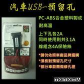 「炫光LED」TOYOTA-USB預留孔 插座充電孔 車充 車用充電器  2A雙出 手機/平板充電