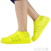 雨鞋套 硅膠防水雨天雨鞋套防滑加厚耐磨成人男女下雨便攜防雨水鞋套兒童 生活主義