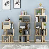 組合書架簡約現代桌上辦公落地簡易收納省空間兒童學生書櫃置物架 PA1670 『pink領袖衣社』