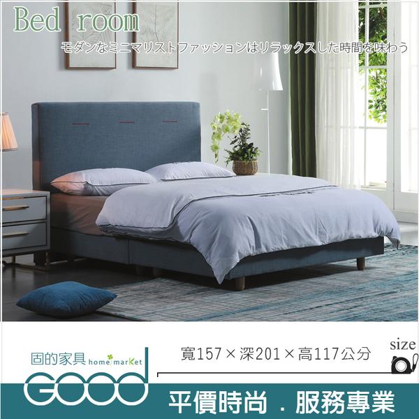 《固的家具GOOD》370-4-AM 輕井澤5尺藍色床組【雙北市含搬運組裝】