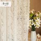 歐式巴洛克風蕾絲紗簾窗紗白色成品隔斷陽臺臥室客廳窗簾穿桿櫃簾小宅妮
