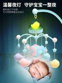 新生兒嬰兒玩具床鈴0-1歲寶寶音樂旋轉床頭鈴床掛搖鈴3-6-12個月WY【店慶滿月好康八五折】
