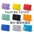 【妃凡】2018款 Macbook Pro 13/15 吋 touch bar A1989 磨砂保護殼 無鏤空 163