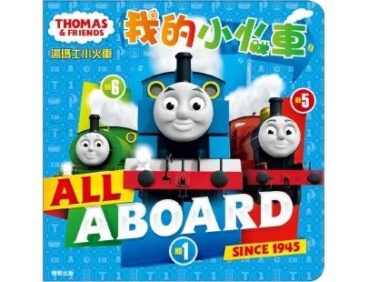湯瑪士小火車 我的小火車厚紙書正版發音