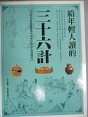 【書寶二手書T4/歷史_E53】給年輕人讀的三十六計_佚名