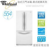 【佳麗寶】-留言享加碼折扣(Whirlpool 惠而浦)554L法式三門冰箱【WRF560SMYW】純白 含運送安裝